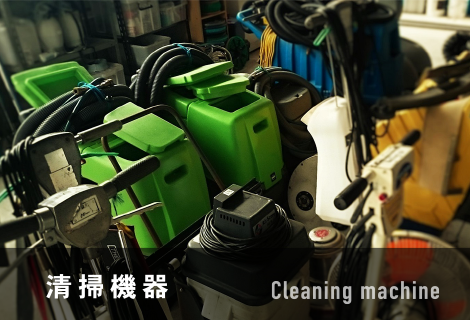 清掃機器 Cleaning machine