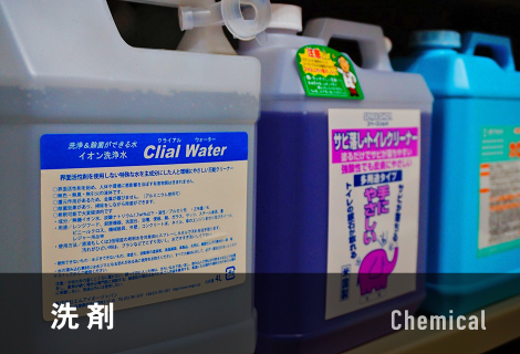 洗剤 Chemical