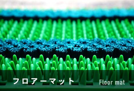 フロアーマット Floor mat