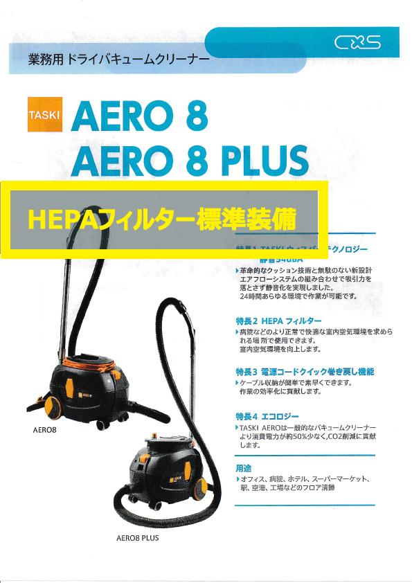 業務用HEPAドライバキューム AERO8/AERO8PLUS