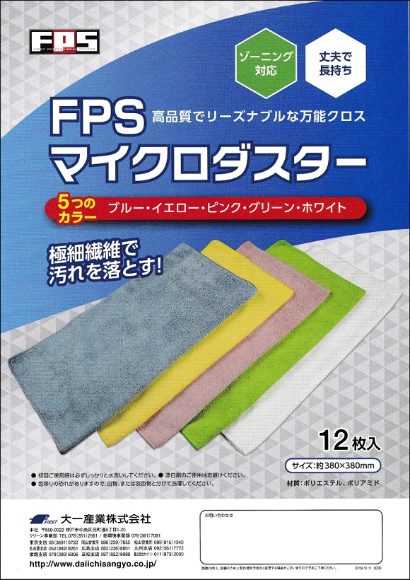 マイクロダスター(12sheets) Blue/Yellow/Pink/Green/White