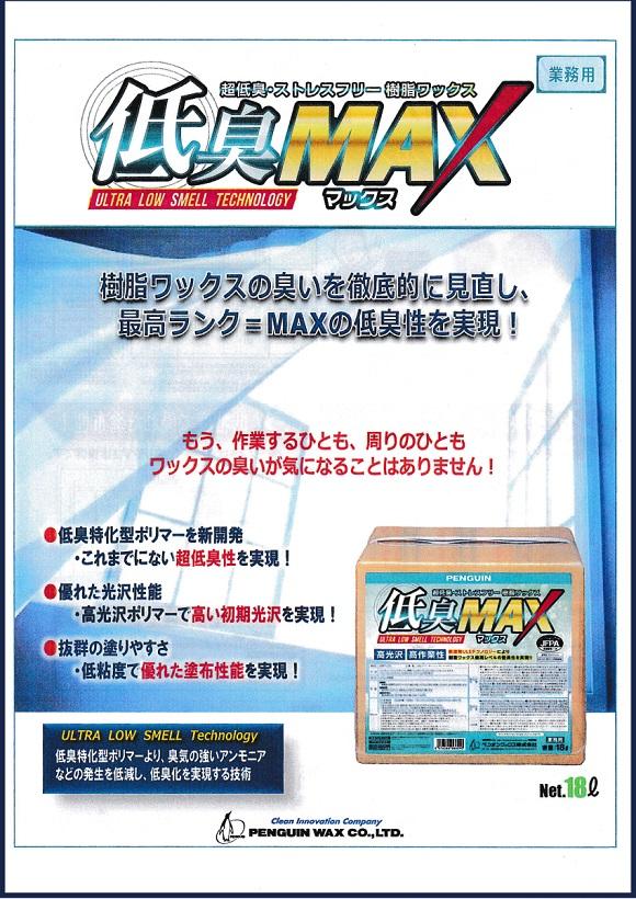 超低臭樹脂ワックス 低臭MAX