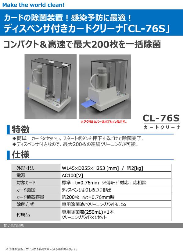 ディスペンサー付き除菌カードクリーナー カードクリーナーCL-76S