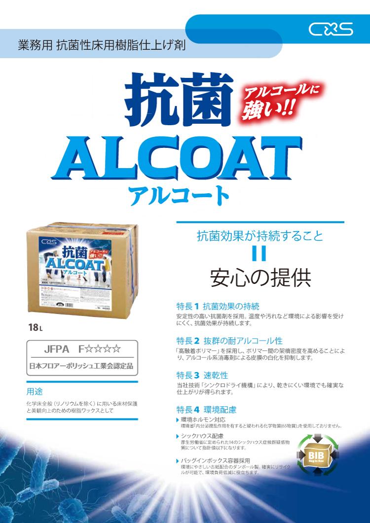 抗菌性床用ワックス 抗菌アルコート