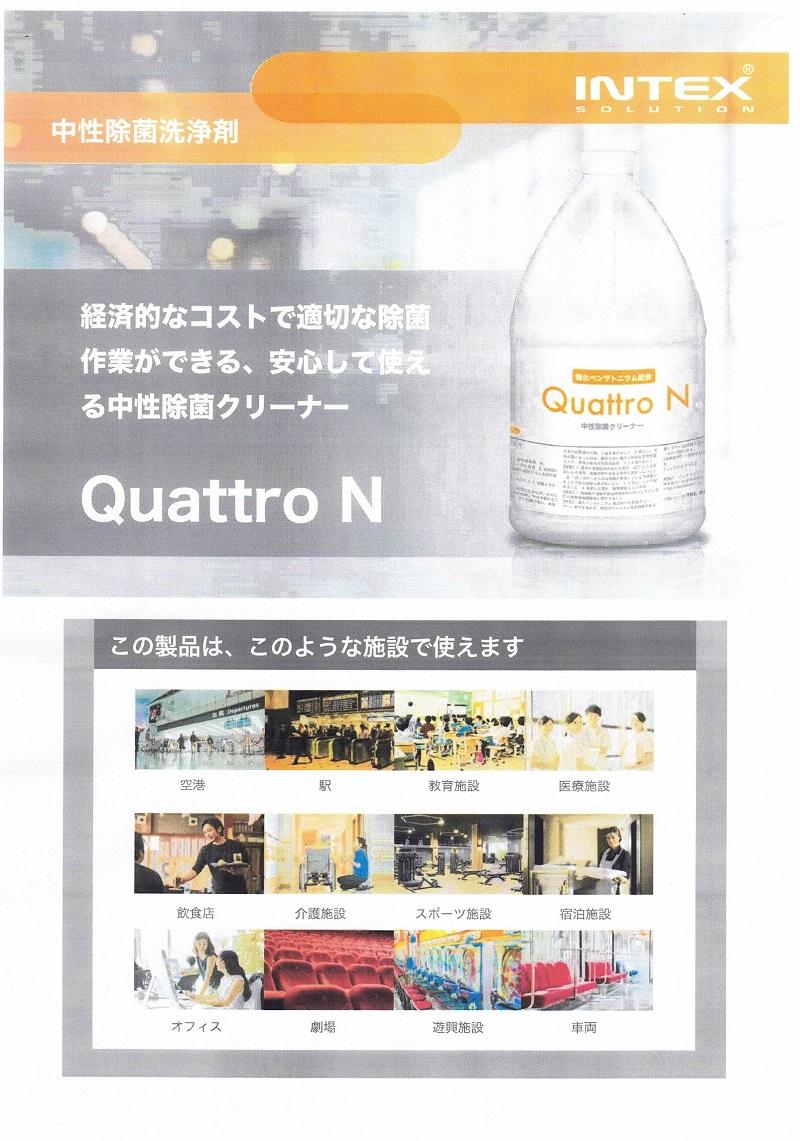 中性除菌洗浄剤 Quattro N