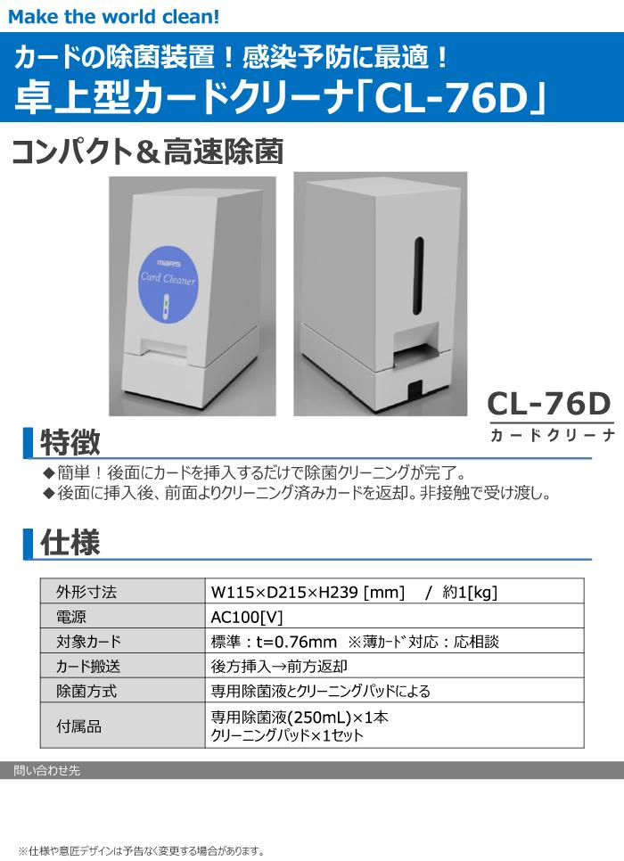 カード用卓上型除菌クリーナー カードクリーナーCL-76D