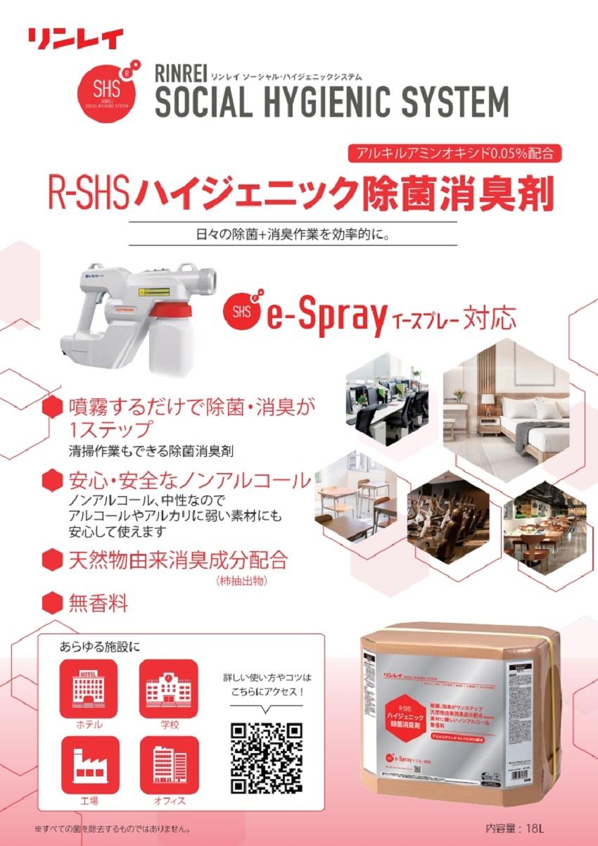 R-SHS ハイジェニック除菌消臭剤