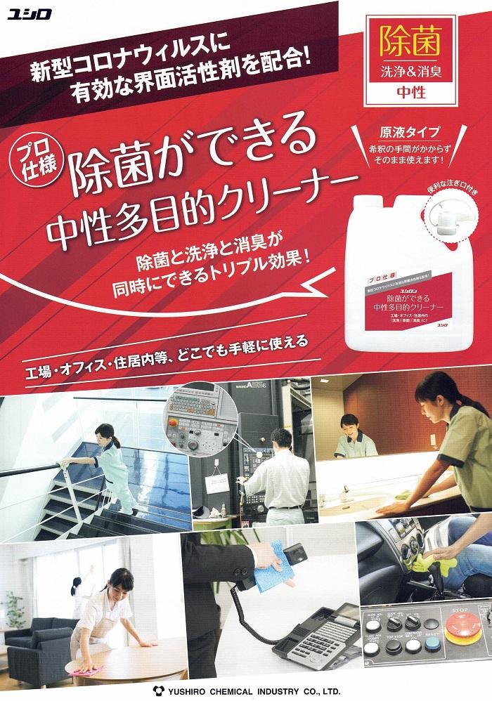 除菌ができる中性多目的クリーナー