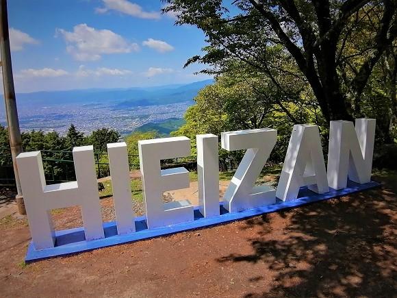 比叡山を登る。